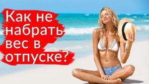 10 Советов, как не набрать вес в отпуске