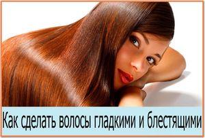 6 Проверенных способов придать волосам блеск