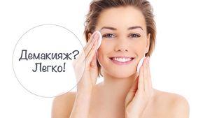 Демакияж — секрет сохранения молодости кожи