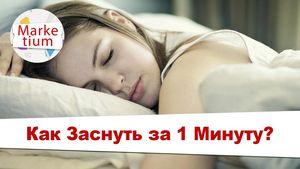 Десять советов как заснуть за 30 секунд