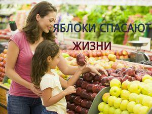 Яблоки спасают от холестерина