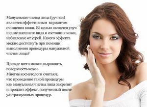 Как правильно ухаживать за кожей: чистка лица в салоне