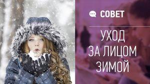 Как зимой защитить кожу от старения?