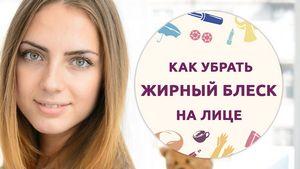 Какие средства помогают избавиться от жирного блеска на лице