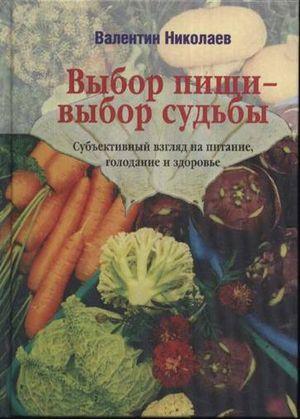 Книги по сыроедению и сыромоноедению (13 книг)