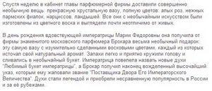 Любимый букет императрицы - красная москва от августа мишеля