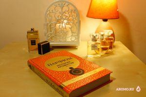 Обзор книги лиззи остром «парфюм. история ароматов xx века»