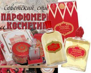 Популярные ароматы прошлого, которые актуальны и сейчас
