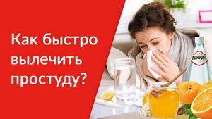 Простуда или грипп? лечимся дома