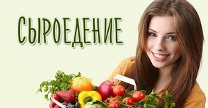 Раздельное питание и сыроедение