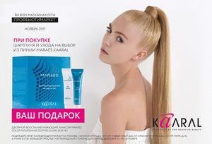 Секрет «шелковой волны»: тестируем средства для волос
